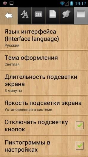 Программа Для Чтения Текста Голосом Для Андроид
