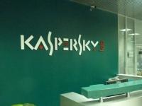 Kaspersky Lab зафиксировала 28 миллионов кибератак с целью кражи денег за 2013 год