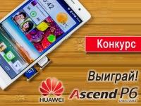 Внимание конкурс! Выиграй смартфон Huawei P6 со 100 днями безлимитного 3G интернета от Интертелеком!