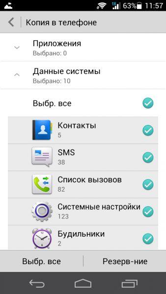Как сделать бэкап на хуавей - Vento-divino.ru