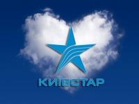 «Киевстар» подал заявку на услуги связи 3G