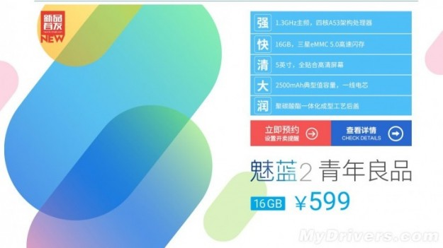 Анонсирован 5-дюймовый Meizu M2 с 2 ГБ ОЗУ за $100