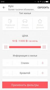 Програма Для Андроид Бронировать Отдых