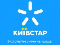 Киевстар улучшил 3G-покрытие в Киевской области и увеличил количество 3G-городов в Украине до 461
