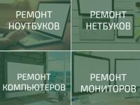Выбор сервисного центра по ремонту цифровой техники