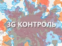 3G Контроль от Smartphone.ua: Киевская область