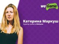 «Хотим проводить его 2 раза в год», - Катерина Маркуш, куратор фестиваля интерактивных развлечений WEGAME