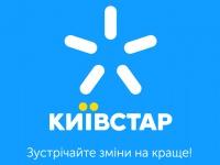 Абоненты предоплаченной связи Киевстар теперь могут восстановить PUK-код самостоятельно