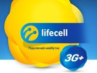 lifecell подключил к 3G+ Ужгород, Рахов и Хмельник