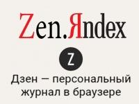 Яндекс выпустил браузер с лентой рекомендаций Дзен