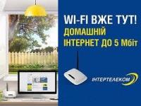 Беспроводной интернет на скорости до 5 Мбит/с — всего от 40 грн