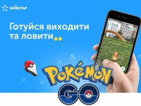 Безлимитный трафик на Pokemon Go от Киевстар