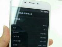 Готовится к анонсу 8-ядерный смартфон Meizu M1E