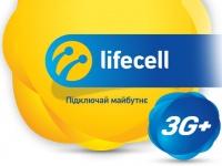 lifecell объявляет о запуске линейки новых выгодных тарифов с увеличенным объемом Интернета и минут на другие сети
