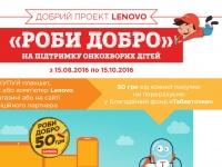 Lenovo: Делай добро вместе с Lenovo