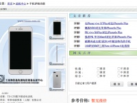 Рассекречен объем аккумуляторов Apple iPhone 7 и iPhone 7 Plus