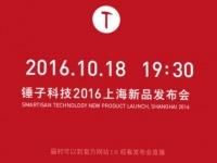 Объявлена дата анонса и спецификации флагманов Smartisan T3 и T3L