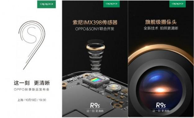 Смартфон Oppo R9s с двумя 16 МП камерами будет представлен 19 октября в Шанхае