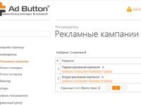 SMART life: Интернет реклама  - создаем собственную партнерскую сеть на базе AdButton