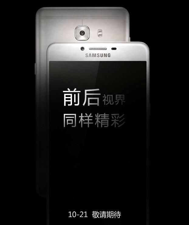 Самсунг Galaxy C9 вTENAA: тройные черточки иSnapdragon 653
