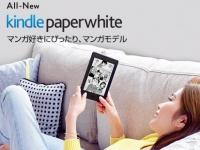 Amazon Kindle Paperwhite Manga Model — ридер для чтения комиксов с 32 ГБ ПЗУ