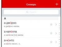 Учимся на iOS: Приложение «Ударения» для iPhone и iPad