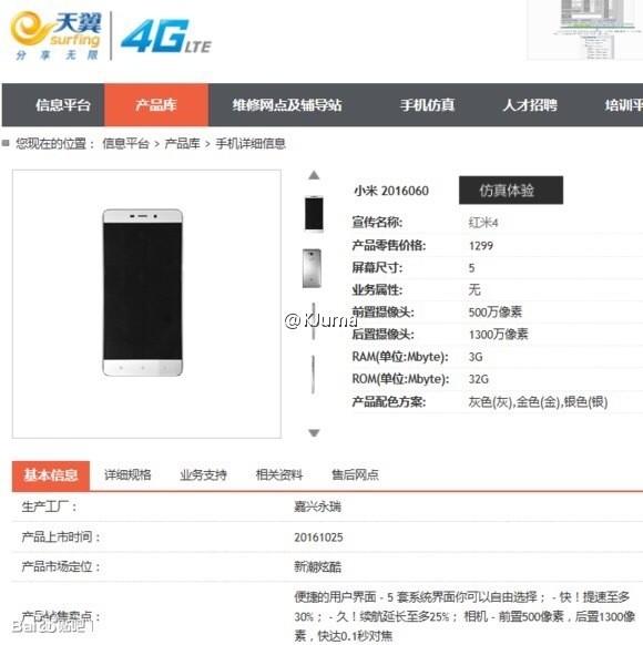 Рассекречены характеристики ицены бюджетных телефонов Xiaomi Redmi 4