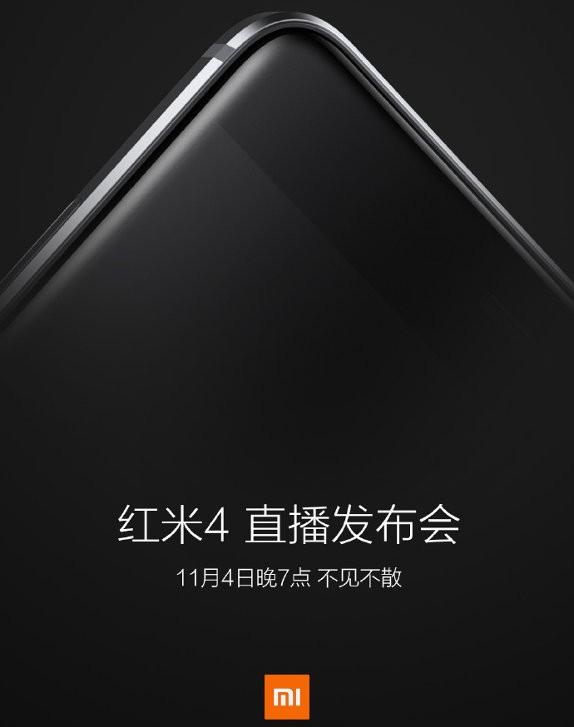 Xiaomi тизерит скорый анонс Redmi 4