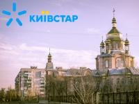 3G Київстар - у Лисичанську та Сєвєродонецьку