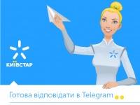 Зоряна  - первый украинский интеллектуальный чат-бот в Viber