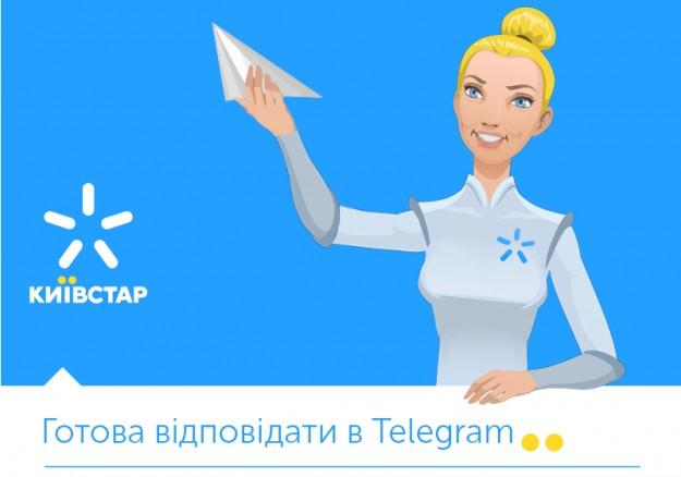 Украинский виртуальный чат фото 145-958