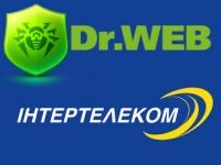 В центрах обслуживания Интертелеком стало доступно новое предложение «Коробочное решение DR.WEB»