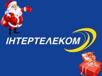 Интертелеком предлагает домашний интернет со скидкой до 500 грн