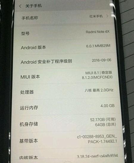 Готовится Xiaomi Redmi Note 4X соперник Meizu M5 Note