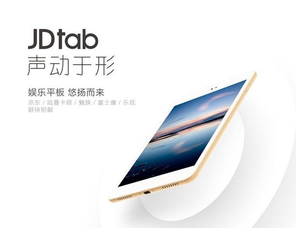 JDвыпустила планшет JDTab наFlymeOS