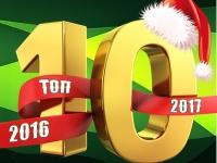 ТОП 10 самых горячих новостей 2016 года от Smartphone.ua