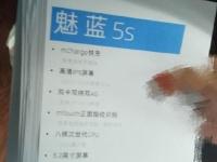 Рекламный постер рассекретил характеристики и цену Meizu M5s