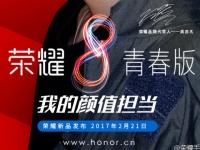 Готовится анонс стеклянного смартфона Honor 8 Youth Edition
