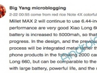 Озвучены характеристики и сроки релиза преемника Xiaomi Mi Max