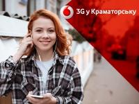 Vodafone запустил 3G сеть в Краматорске