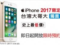 Apple представила новую версию iPhone 6 c 32 ГБ ПЗУ