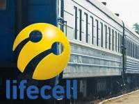 Оператор мобильной связи lifecell объявляет о сотрудничестве с ПАО «Укрзалізниця»