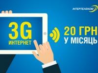 3G на Turbo скорости за 20 грн в месяц