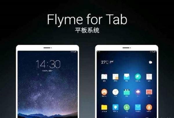 Вполне возможные характеристики планшета Meizu утекли вСеть
