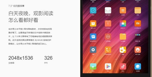 Xiaomi MiPad 3 получил новый процессор иемкую батарейку