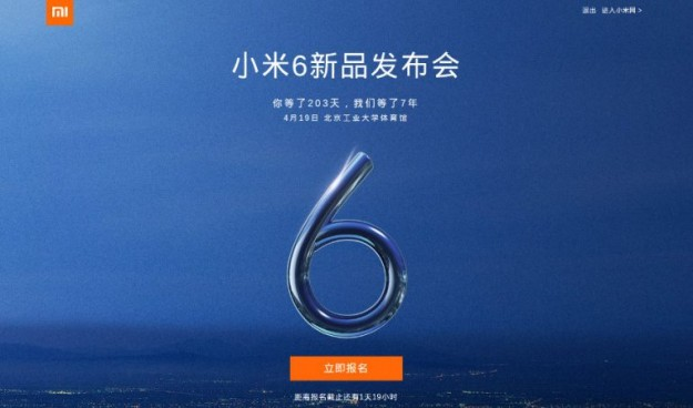 Xiaomi Mi6 официально анонсируют 19апреля