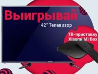 Подарки от Lanet: Смотри «Евровидение 2017», голосуй в Android-приложении и получай призы