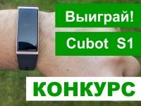 Розыгрыш смарт-браслета Cubot S1