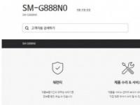Складной Galaxy X засветился на сайте Samsung