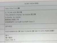 Характеристики полноэкранного Sony Xperia XZ1 Premium с 4К-дисплеем